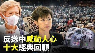 【感人】香港反送中運動風起雲湧 十大經典片段令人感動深思(下)|世界的十字路口 唐浩