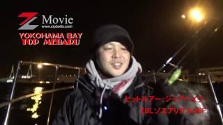 横浜ベイ トップメバル(浅川和治×大野卓也×粕谷邦夫)