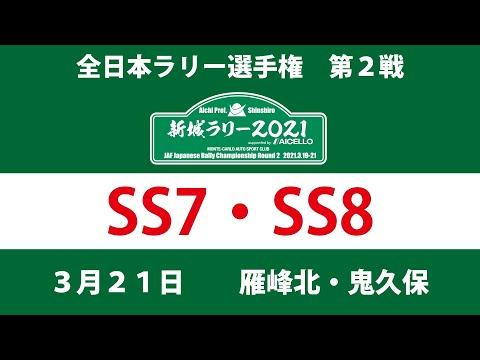 2021年 JAF 全日本ラリー選手権 新城ラリー SS7/SS8 無料配信動画