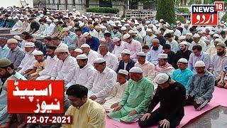 SPEED NEWS - Top 100 Headlines - Aaj Ki Taaza Khabar - July 22, 2021 - News18 Urdu