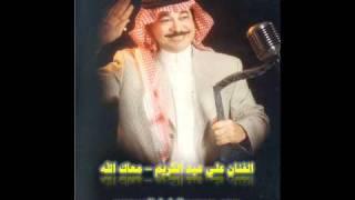 علي عبد الكريم - معاك الله.