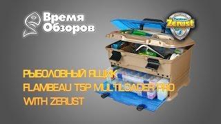 Ящик рыболовный пластиковый flambeau t5p multiloader pro zerust 6320tb