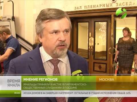 Пенсии. Мнение представителей Ямала на слушаниях в ГД РФ