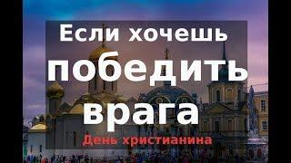 Православие  День христианина  Н. Е. Пестов