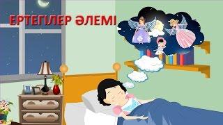 Ертегілер әлемі | Казахские детские песни | Fairy Tales Song in Kazakh