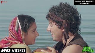 Sohni Meri Sohni  Sohni Mahiwal  Full Song HD  Sunny Deol Poonam Dhillon  Anwar & Asha Bhosle