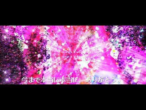 【音街ウナ】FOUND♡FRIENDS♡FOREVER【初音ミク】