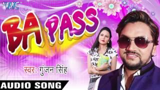 Gunjan Singh - Audio Jukebox - Bhojpuri Hit Songs 2016