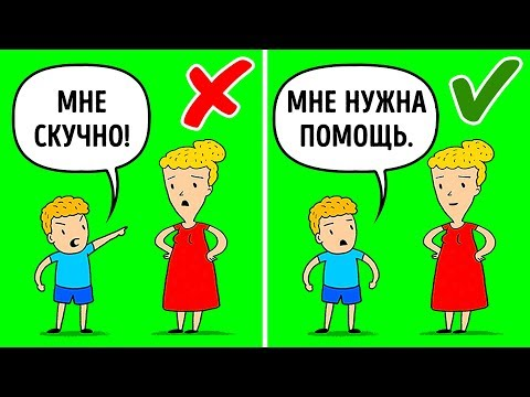 15 Вещей, Которые Нельзя Говорить Родителям