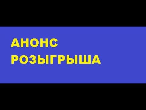 АНОНС РОЗЫГРЫША