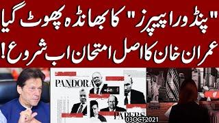 #PandoraPapers Leak | Imran Khan ki Mushkil khatam hoi ya Barh gai ? Exclusive Details