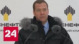 Медведев запустил новый нефтегазодобывающий кластер - Россия 24