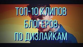 ТОП-10 САМЫХ ЗАДИЗЛАЙКАННЫХ КЛИПОВ ЮТУБЕРОВ 🍅