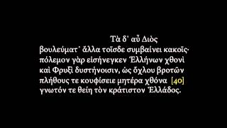 Euripides, Helen 1-67 (spoken reconstructed ancient Greek)