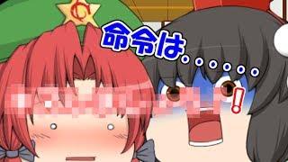 【閲覧注意】王様なゲーム♡ 四話【ゆっくり茶番】これが本当の王様なゲーム!?