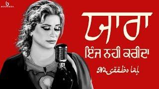 Naseebo Lal : Yaara Inj Nahi Karida (Official Video) | New