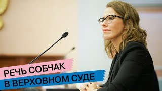 Смотреть онлайн Ксения Собчак борется в суде за Конституцию