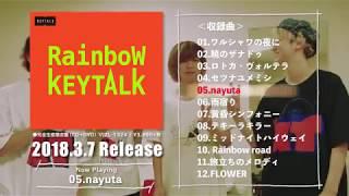 KEYTALK/5thAlbum「Rainbow」先行試聴