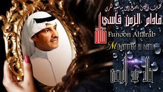 تحميل اغاني خـالد عبدالـرحمن ❣ الـزمـن قـاسي ???? ) HD MP3