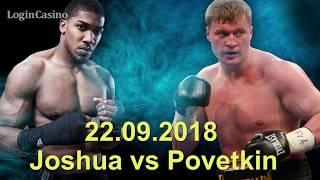 Обзор боя Энтони Джошуа — Александр Поветкин !/ Joshua vs Povetkin (KO)!