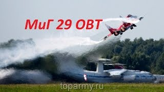 MiG 29OVT videos 5 minutes of flight specialists in shock
