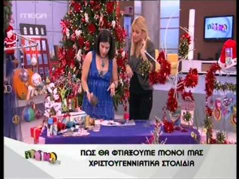 Χριστουγεννιάτικες μπάλες και στολίδια