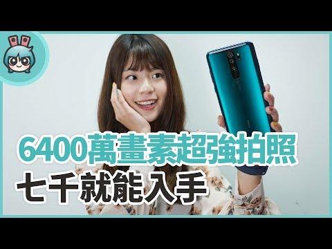 Redmi Note 8 Pro 首款6400 萬四鏡頭手機!
