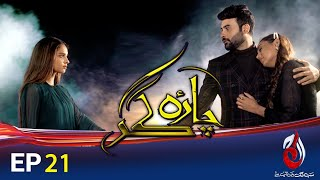 Charagar | Episode 21 | Faizan Sheikh, Sukyna Khan And Maryam Noor | Aaj Entertainment