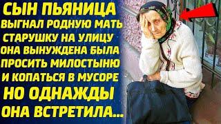 Бездушный сын выгнал родную мать старушку на улицу. Но однажды она встретила женщину и её судьба...