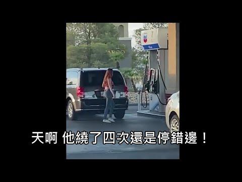 女子在加油站繞了四次 始終無法將油箱對準加油機