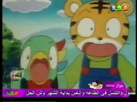 أصدقاء نمور (1|7) أفلام كرتون قناة بسمة للأطفال