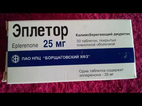 Какие хорошие таблетки от гипертонии