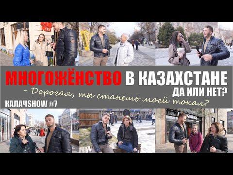 МНОГОЖЁНСТВО И МНОГОМУЖЕСТВО В КАЗАХСТАНЕ. Спасение нации или нарушение прав женщин? КАЛАЧSHOW #6