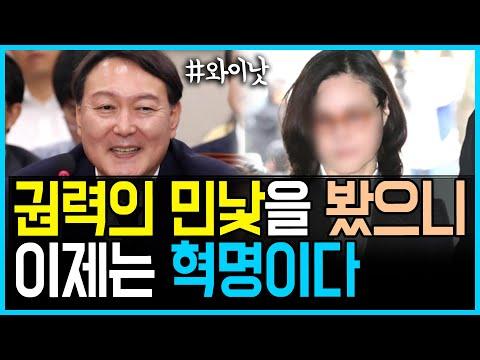 2021년 새해, 고발뉴스와 도올 김용옥의 혁명 방송이 시작된다
