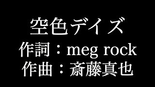 空色デイズ天元突破グレンラガン中川翔子歌詞付きfullカラオケ練習用メロディあり夢見るカラオケ制作人
