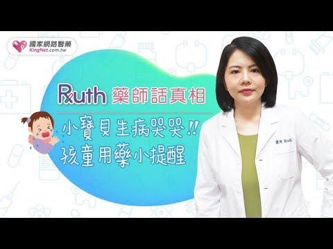Ruth藥師話真相!小寶貝生病哭哭!孩童用藥小提醒