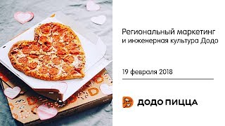 Региональный маркетинг и инженерная культура «Додо». 19 февраля 2018