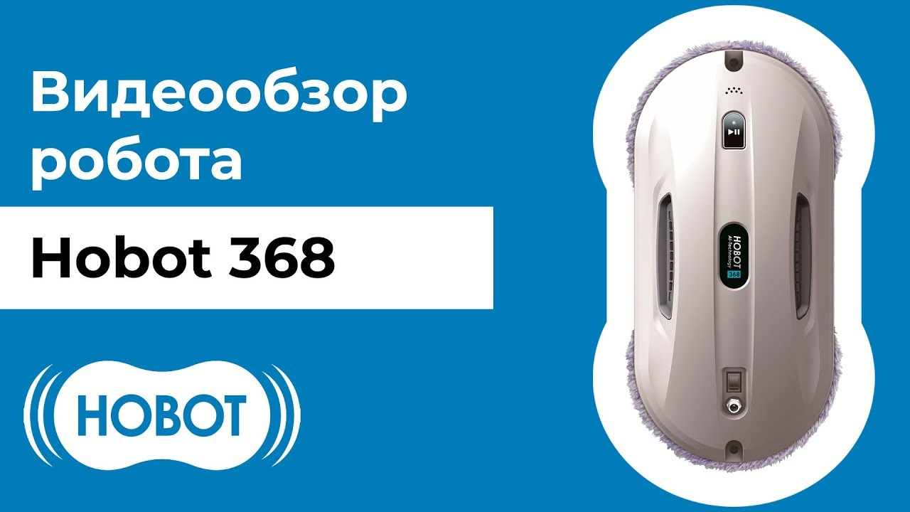 HOBOT-368: обзор умного робота мойщика для очистки грязных окон.