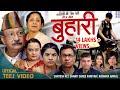 BUHARI - बुहारी - New Nepali Teej Song 2078/2021 | Santosh Kc, Shanti Shree Pariyar, Radhika Hamal