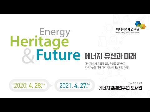 에너지 유산과 미래展 : Intro 동영상표지