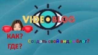 Видеоблог/ Возможности для бизнеса, рекламы и заработка