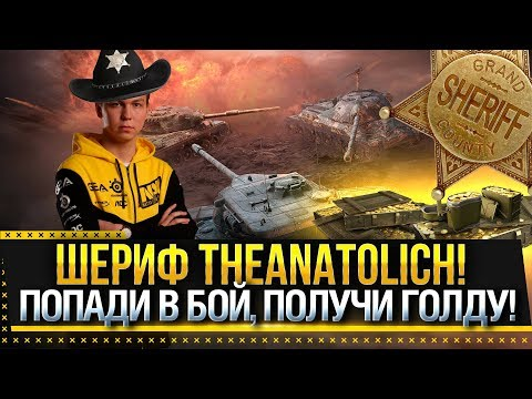 ШЕРИФ THEANATOLICH! ПОПАДИ В БОЙ, ПОЛУЧИ ГОЛДУ! БИТВА БЛОГЕРОВ World of Tanks! #LeBwaTeam