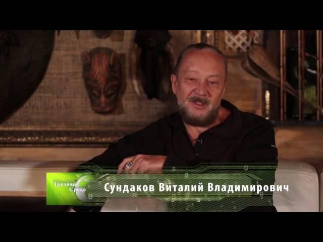 Виталий Сундаков. О трезвой традиции славян