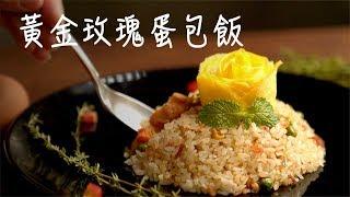 黃金玫瑰蛋包飯
