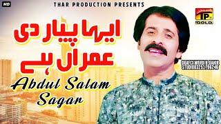 Eha Pyar Di Umera Hai Abdul Salam Sagar Latest Punjabi And Saraiki Song