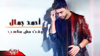Ahmed Gamal - Waat Mesh Monaseb   Lyrics Video - 2021   احمد جمال - وقت مش مناسب تحميل MP3