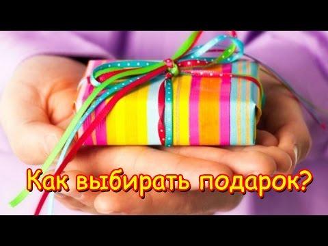 Семья Бровченко. Как правильно выбирать подарки на День рождения или другой случай. (10.16г.)