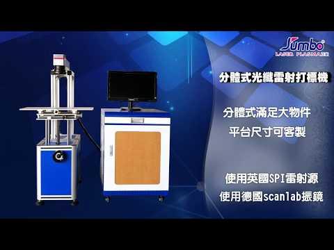 ● 分體式光纖雷射打標機 - 德國Scanlab振鏡+英國Spi雷射源