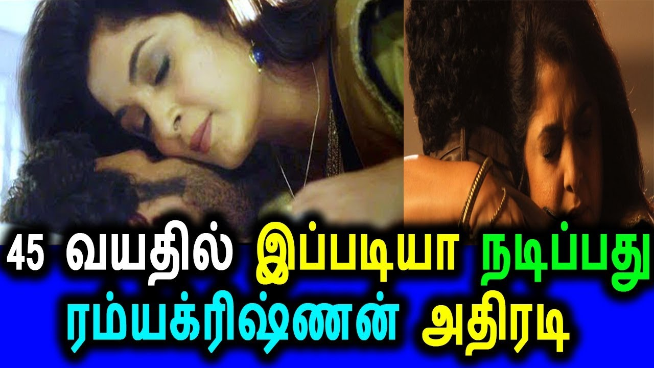 45 வயதில் ஆபாச படத்தில் நடிக்கும் ரம்யா கிருஷ்ணன்|Ramya Krishnan Latest Video