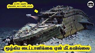 கடலுக்கடியில் மூழ்கிய டைட்டானிக்கை ஏன் மீட்கவில்லை, மர்மம் என்ன | Why Sunken Titanic Never Recovered